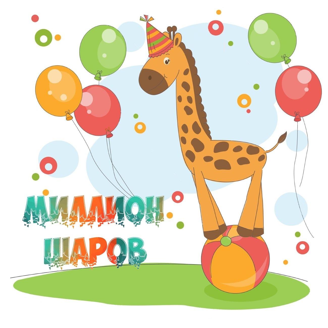 узора жираф на открытке с днем рождения этого курорта