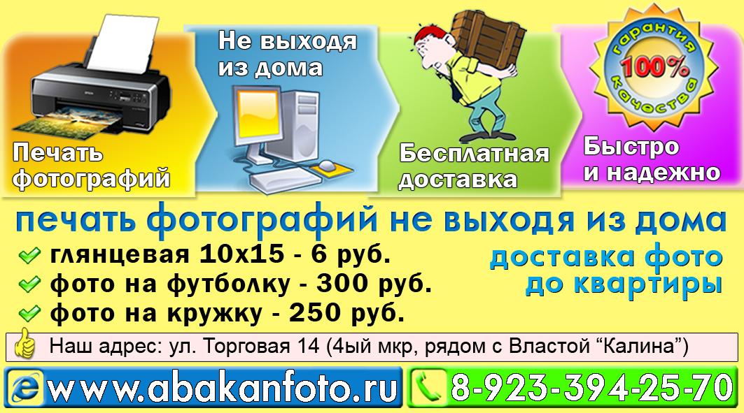 Печать фото через интернет абакан